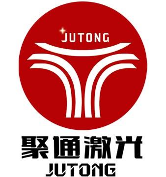 杭州聚通激光科技有限公司