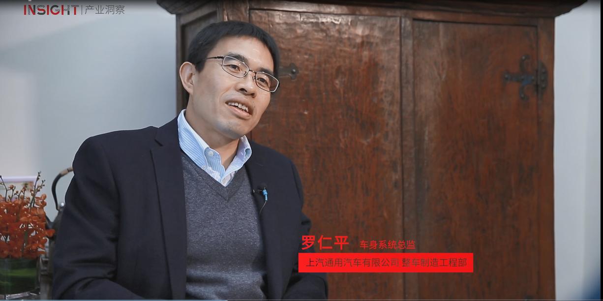上汽通用汽车有限公司整车制造工程部车身系统总监 罗仁平