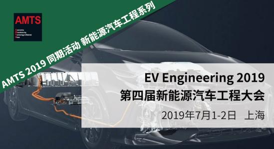 短暂茶歇过后,上海汇众汽车制造有限公司产品一部经理王成龙将带来