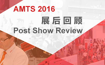 AMTS 2016 Post Show Review