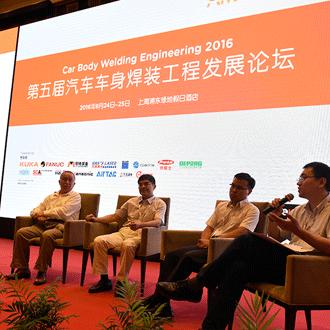 第六届汽车焊装工程发展论坛