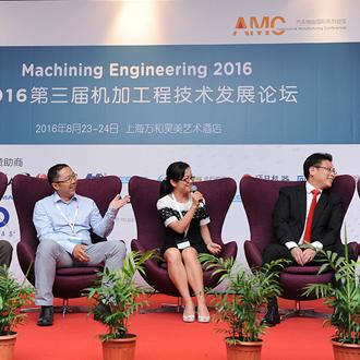 第四届机加工程及质量控制发展论坛