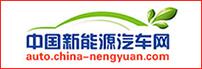 中國新能源汽車網