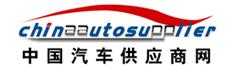 中國汽車供應網