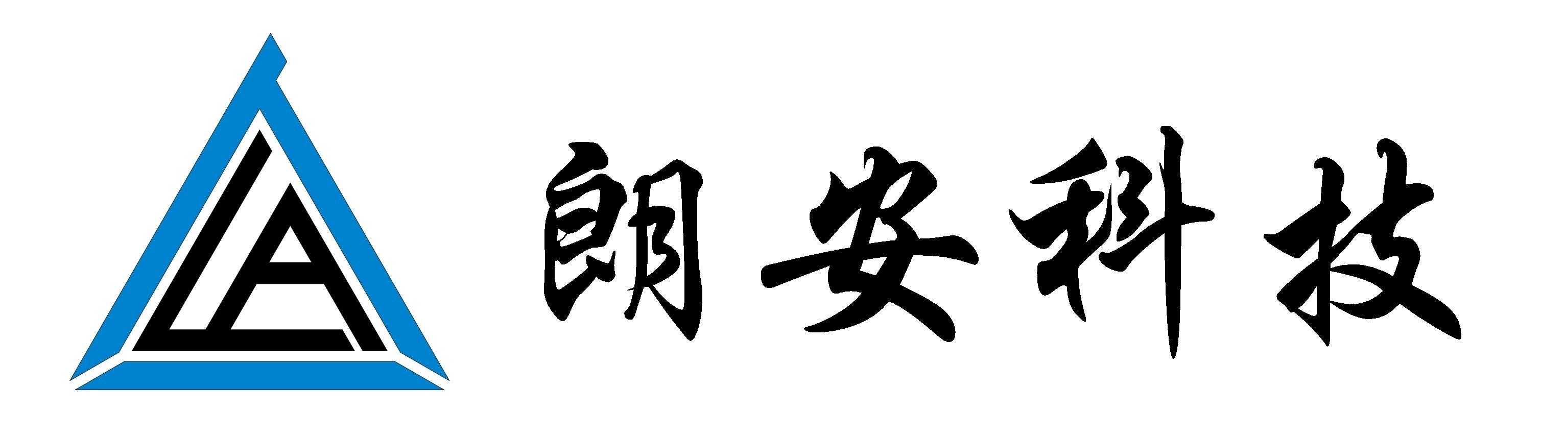 朗安(天津)科技发展有限公司