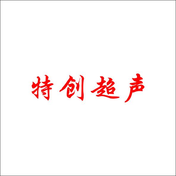 Wuxi Techuang Ultrasonic Equipment Co.,  LTD.