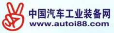 汽車工業裝備