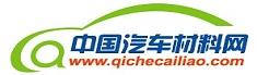 中國汽車材料網