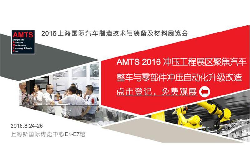 AMTS 2016 冲压工程展区聚焦汽车整车与零部件冲压自动化升级改造