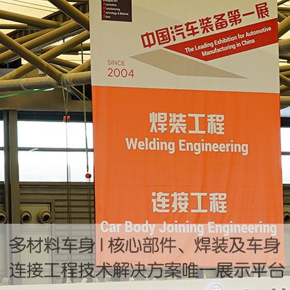 焊装及车身连接工程展区