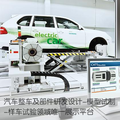 汽车设计与试制工程展区