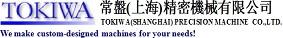 常盘(上海)精密机械有限公司