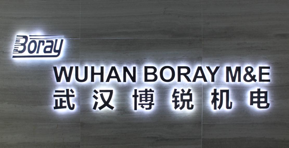 武汉博锐机电设备有限公司