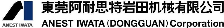 ANEST IWATA (DONGGUAN) Corporation