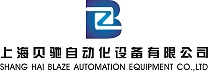 上海贝驰自动化设备有限公司