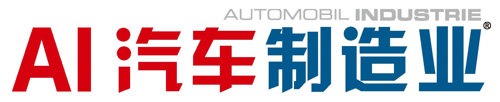 AI汽车制造业