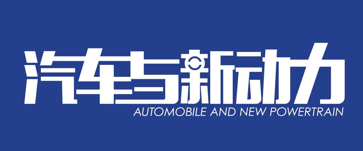 汽车与新动力