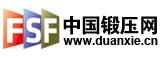 中国锻压协会—中国锻压网