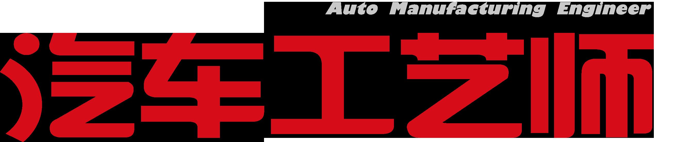 《汽车工艺师》杂志社