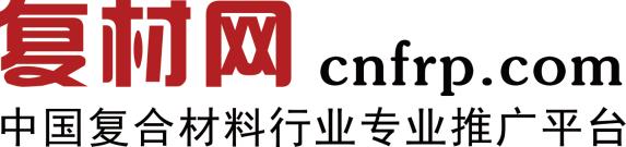 中国复合材料信息网(复材网)