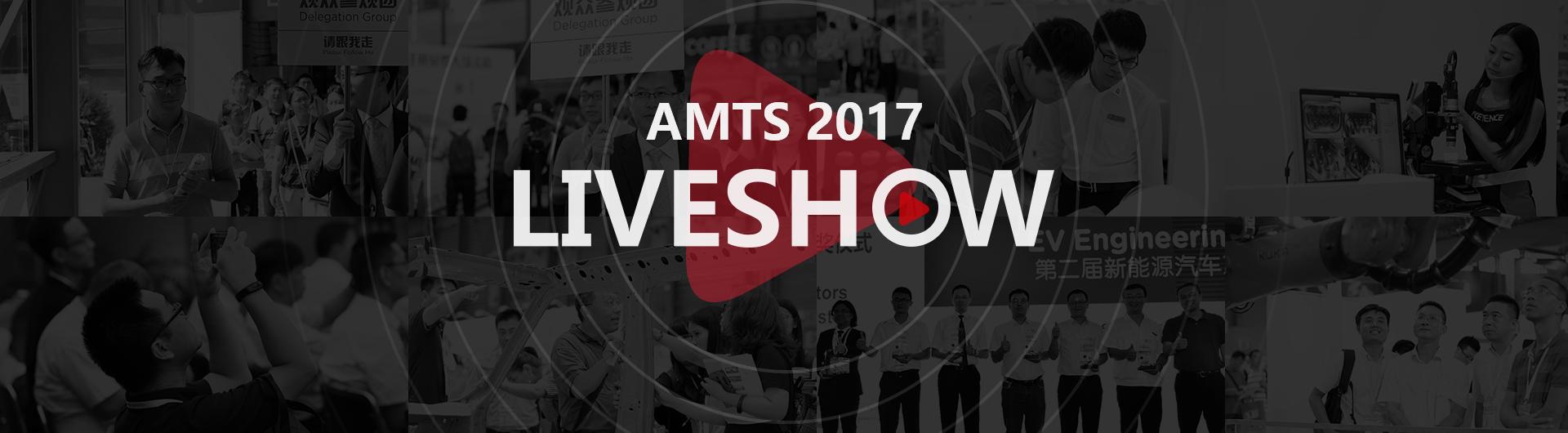 2017 AMTS live show