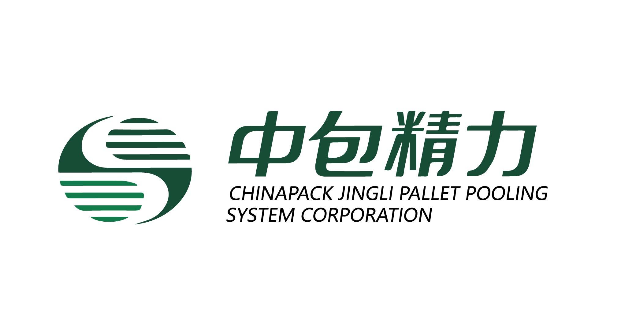 中包精力供应链管理江阴有限公司