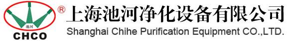 上海池河净化设备有限公司