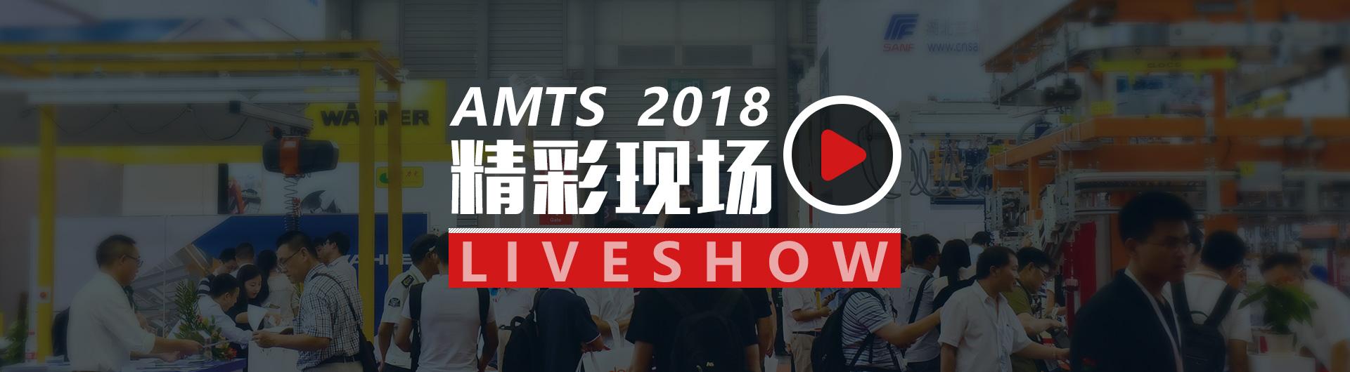 AMTS 2018现场花絮