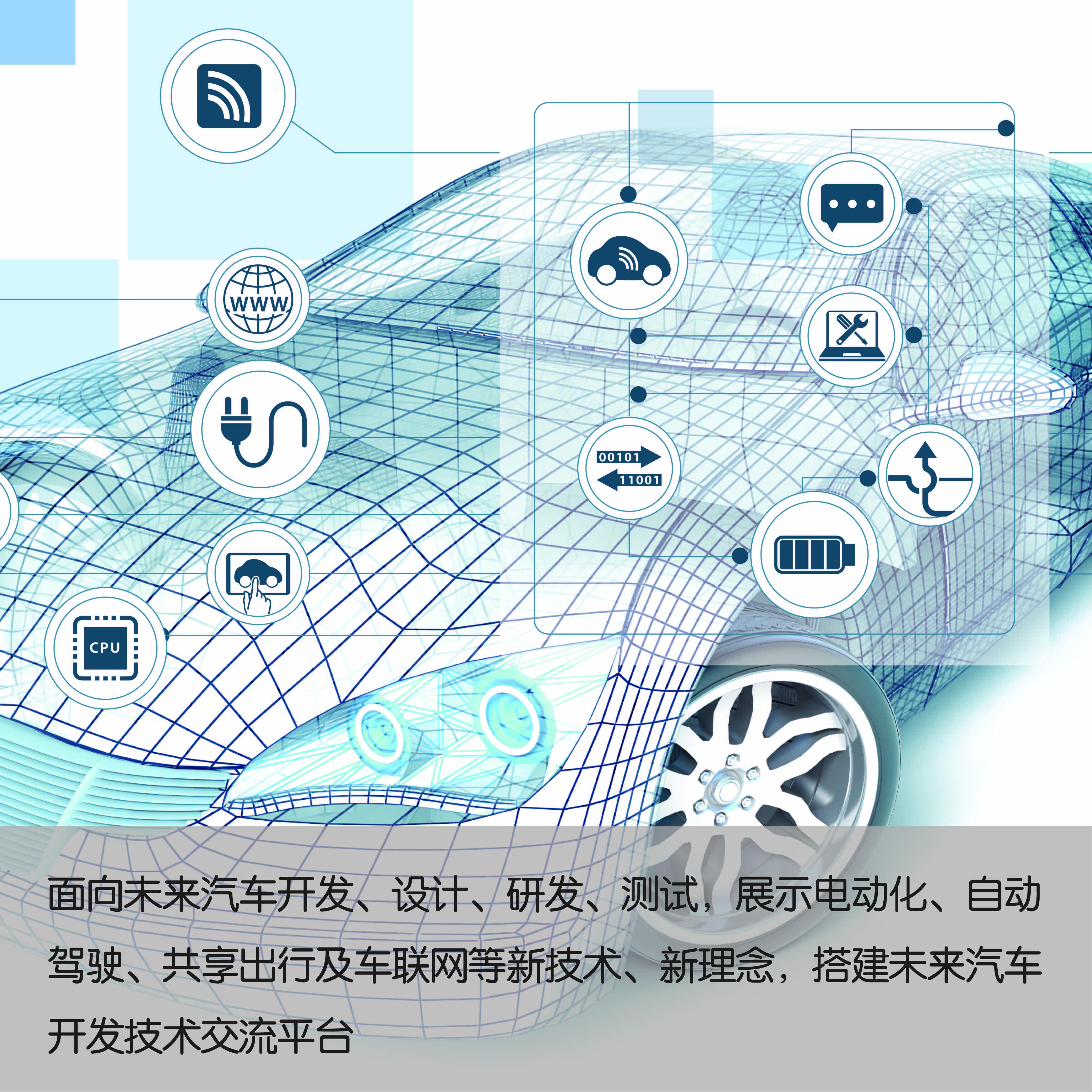 自动驾驶与智能网联技术展区