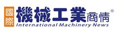 機械工業商情