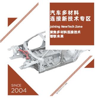 汽车多材料连接新技术专区
