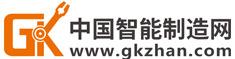 中國智能制造網