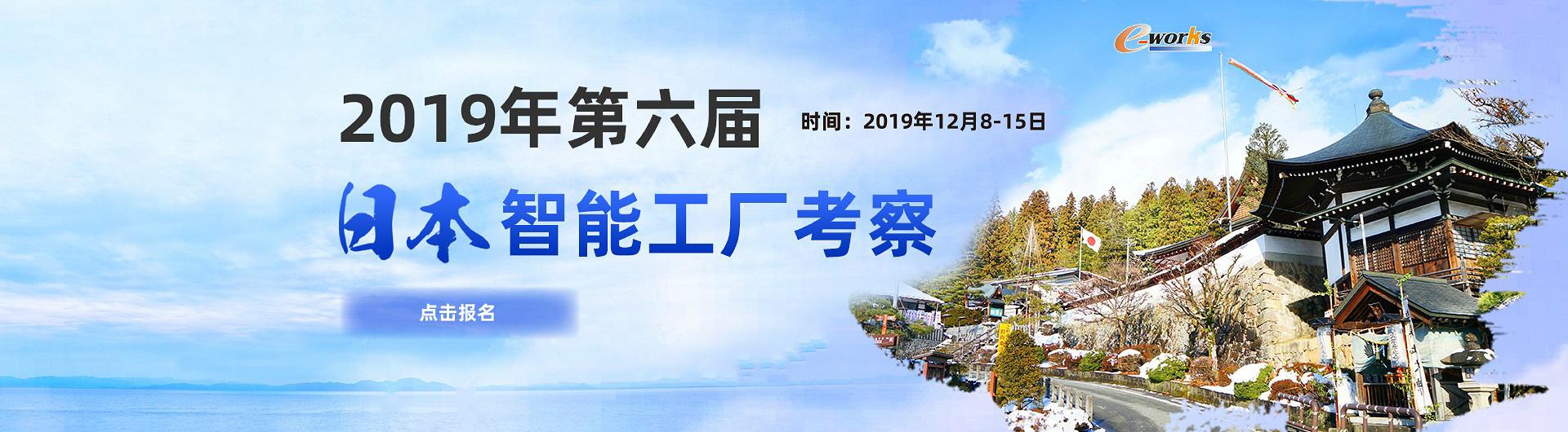 DFS-日本考察团