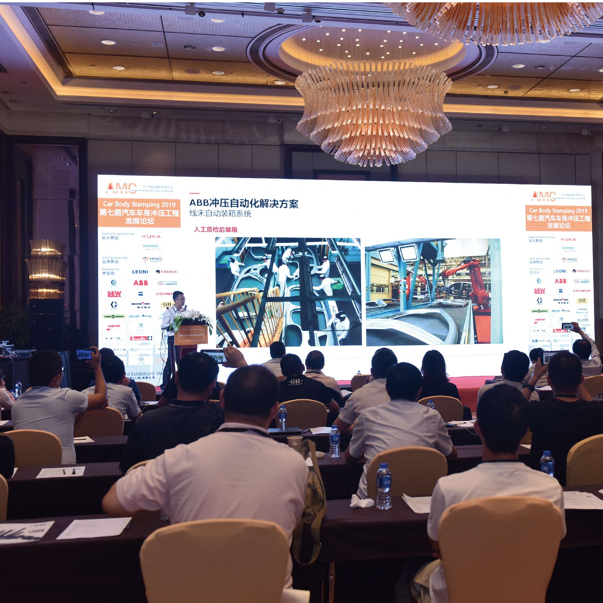 第八屆汽車車身沖壓工程發展論壇