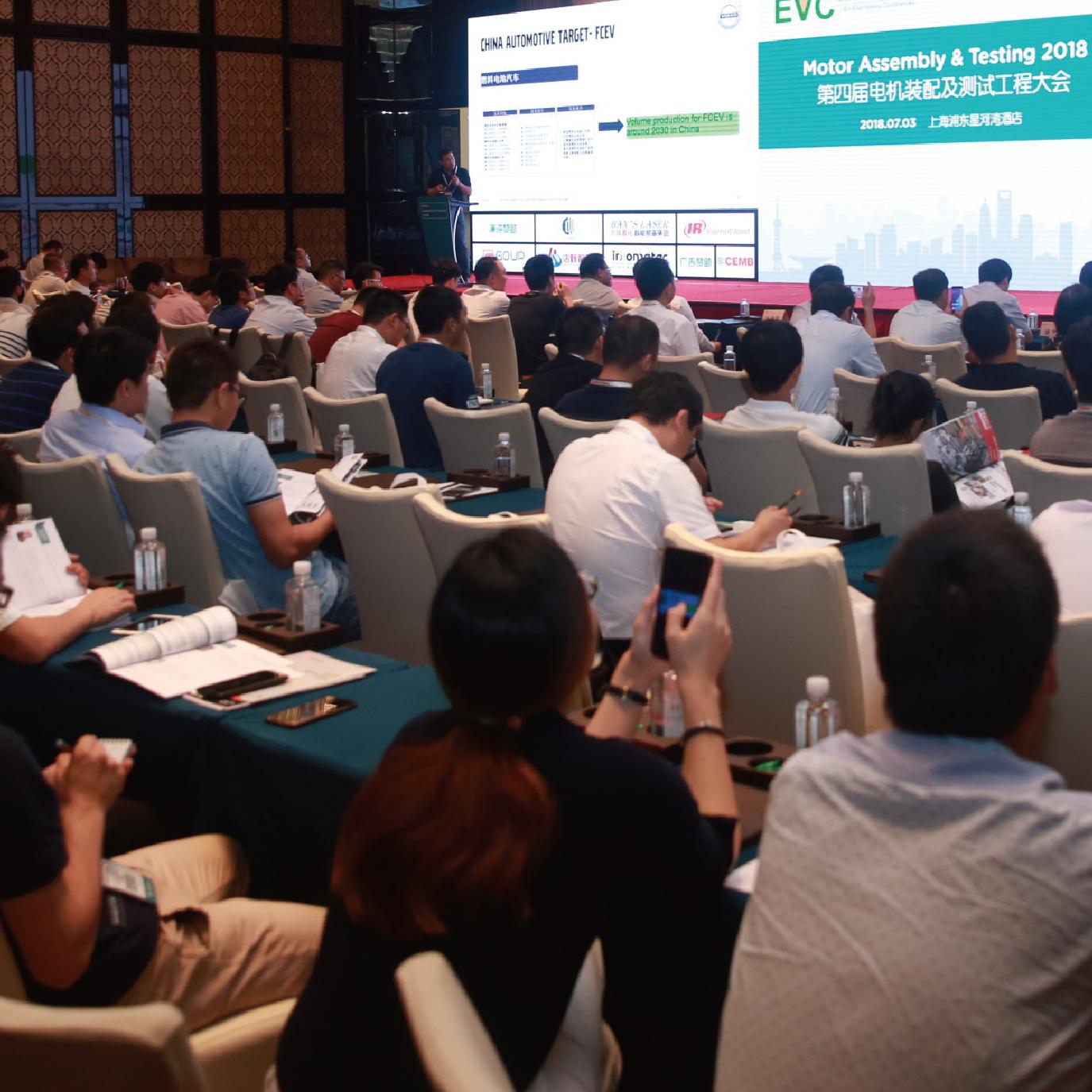 第五届电机装配及测试工程大会