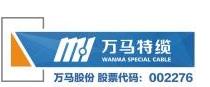 浙江万马集团特种电子电缆有限公司