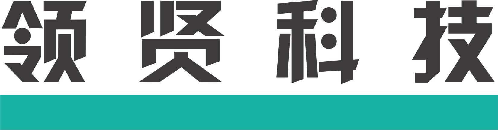 江苏领贤科技有限公司