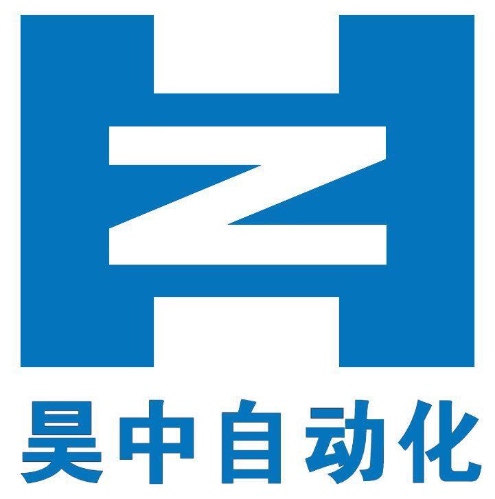 济南昊中自动化有限公司