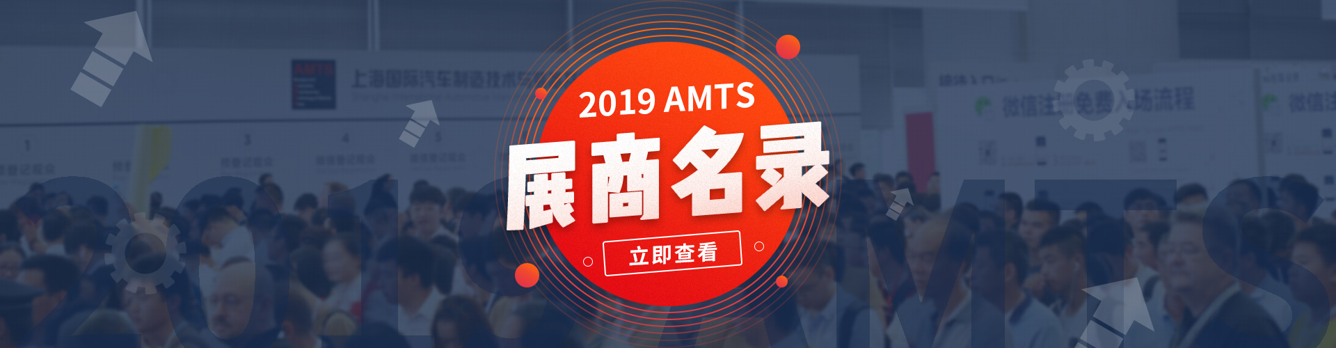 AMTS 2019 Exhibitor List