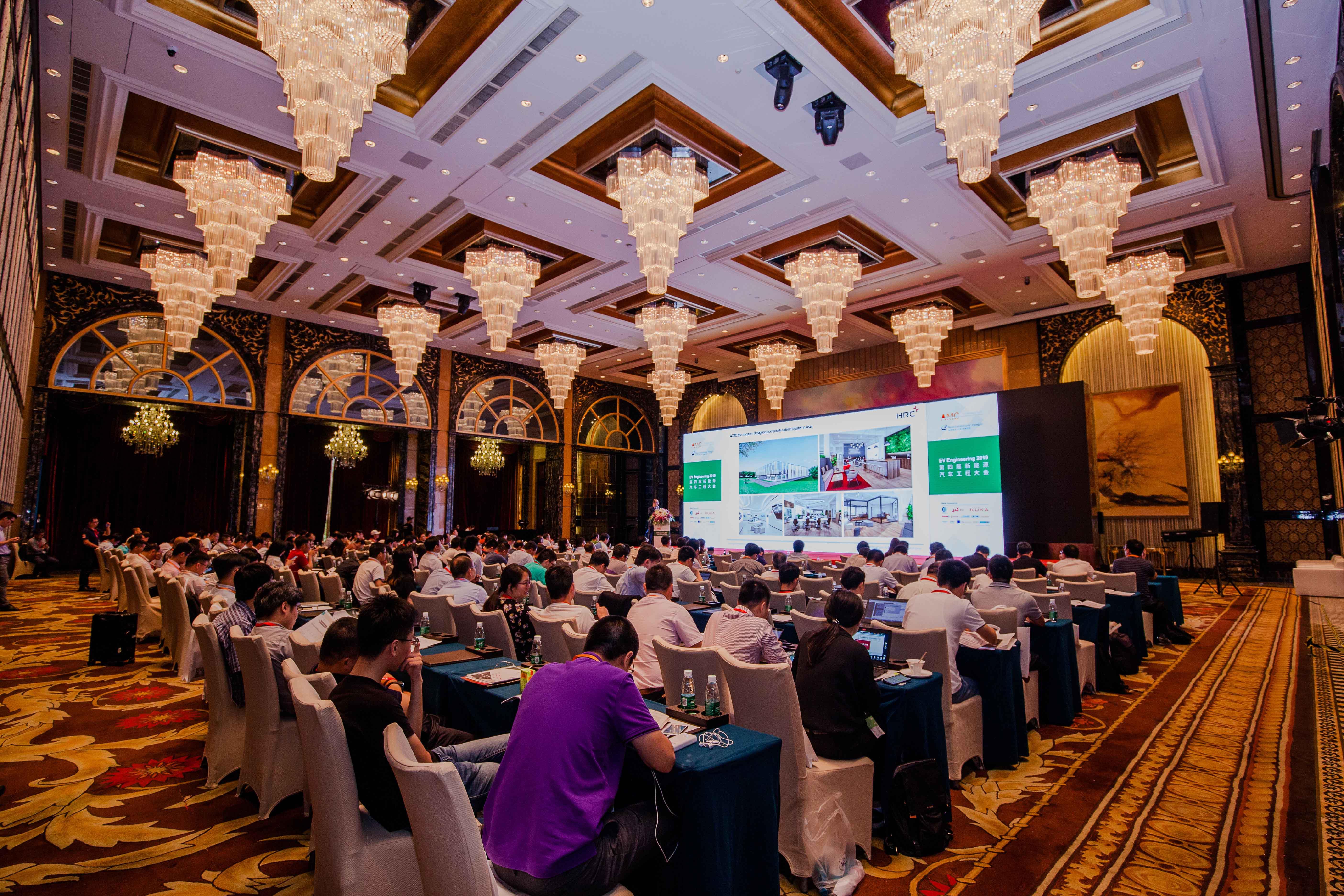 第四屆新能源汽車工程大會