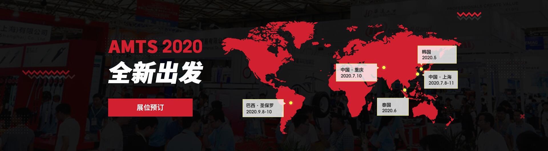 AMTS 2020 全球布局