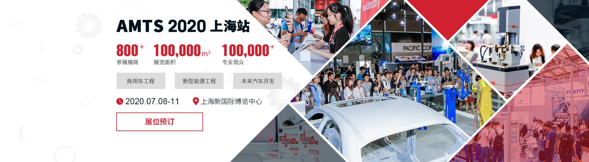 AMTS 2020 上海站