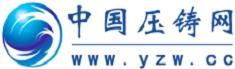 中国压铸网