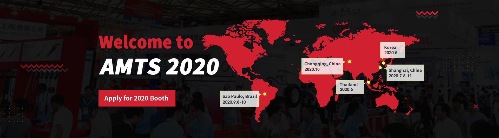 AMTS 2020 全球布局 en