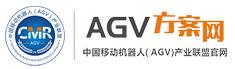 AGV方案