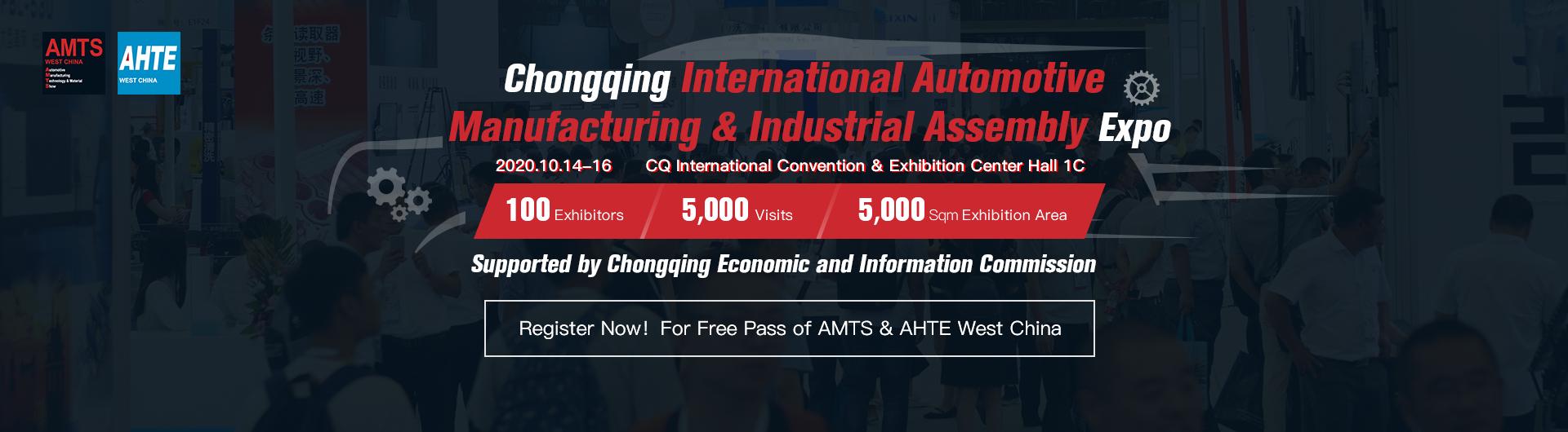 AMTS 2020 重庆站预登记-en