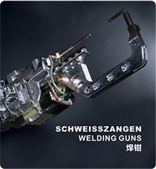 尼玛克焊接技术(北京)有限公司