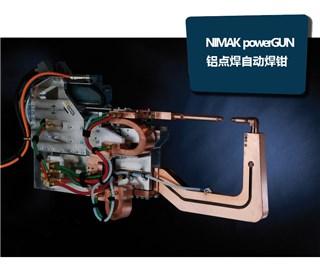 NIMAK焊铝焊钳