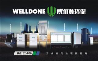 威尔登环保设备(长沙)有限公司